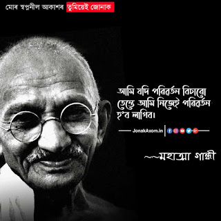 Mahatma Gandhi Assamese Photo Quote