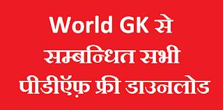 World GK PDF