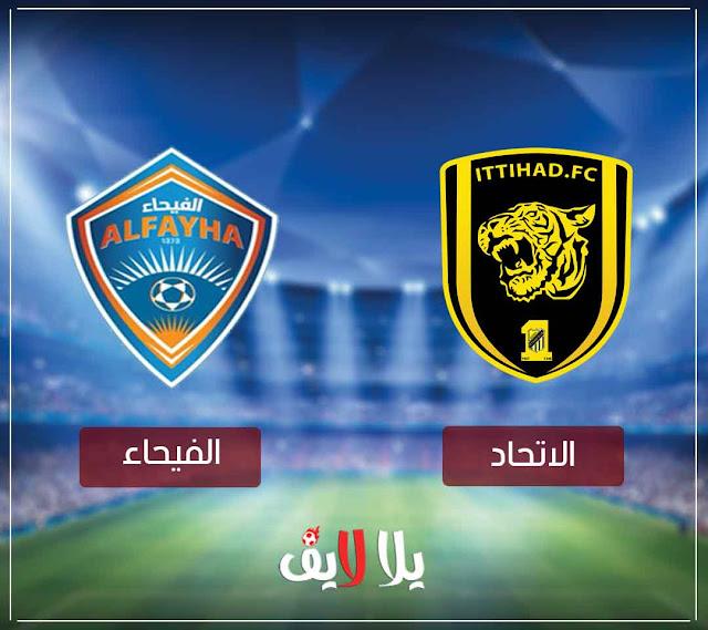 مشاهدة مباراة الاتحاد والفيحاء بث مباشر اليوم في الدوري السعودي