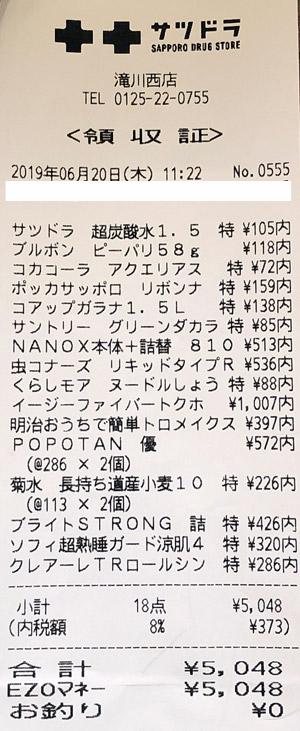サツドラ 滝川西店 2019/6/20 のレシート