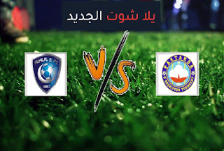 نتيجة مباراة الهلال وباختاكور اليوم الخميس بتاريخ 17-09-2020 دوري أبطال آسيا