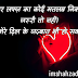 Romantic Shayari - Best 2020 Beautiful Romance Bhari Two Liner Shayari