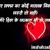 Romantic Shayari - Best 2020 Beautiful Romance Bhari Two Liner Shayari