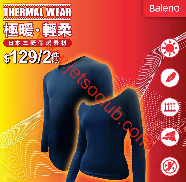 Baleno:保暖衣 $129/2件 ( Jetso Club 著數俱樂部 )
