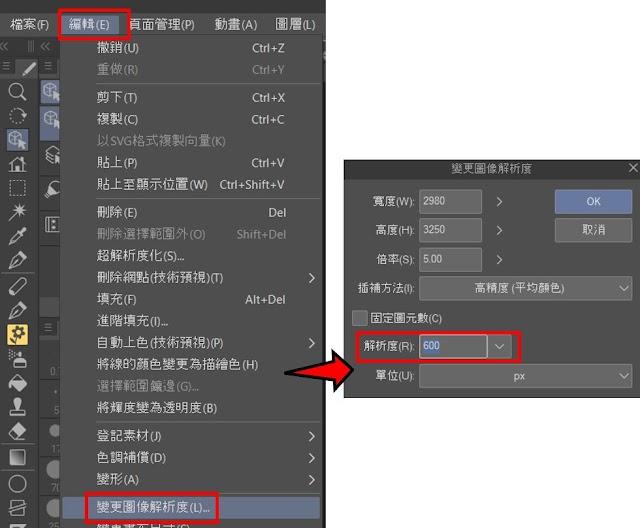 CSP - 如何將照片轉化成繪圖線稿?