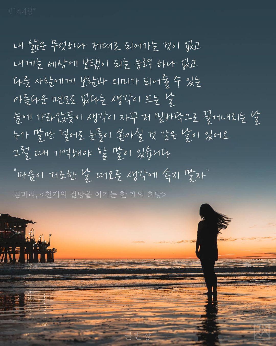 마음이 저조한 날 떠오른 생각에 속지 말자 - 김미라, <천개의 절망을 이기는 한 개의 희망>