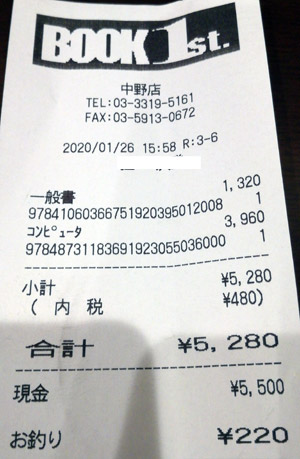 ブックファースト 中野店 2020/1/26 のレシート