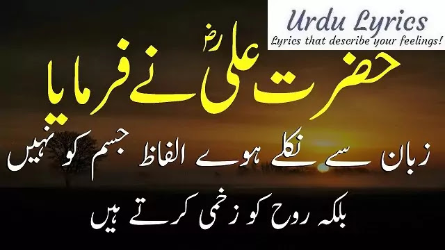 Hazrat Ali (r.a) Quotes About Life - Quotes in Urdu