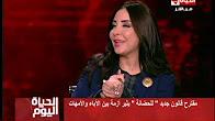 برنامج الحياة اليوم حلقة الجمعة 9-12-2016 مع لبنى عسل