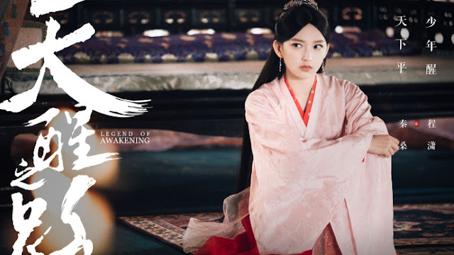 Cheng Xiao Legend of Awakening