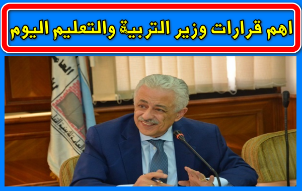 قرارات وزير التربية والتعليم بخصوص الامتحانات واستئناف الدراسة