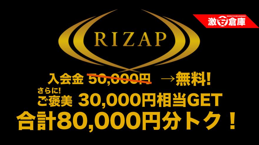 【違法?】RIZAPで入会金5万を無料にしてさらに3万分もらう!合計8万円分トクする超絶ズルい方法