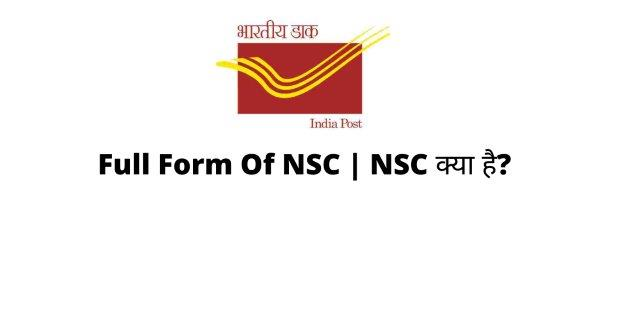 Full Form Of NSC | NSC क्या है?