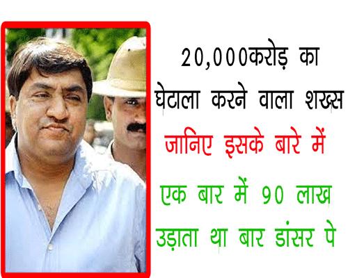 The biggest scammer abdul karim telgi story in hindi