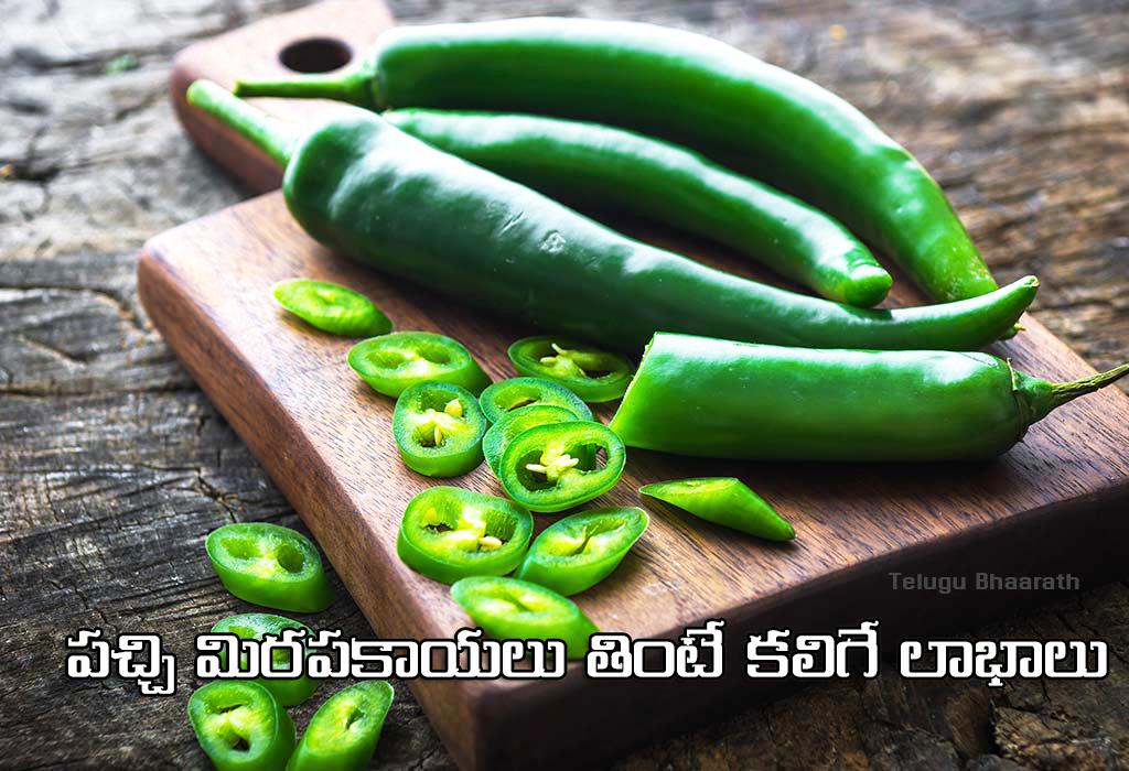పచ్చి మిరపకాయలు తింటే కలిగే లాభాలు - Benefits of eating green chilli