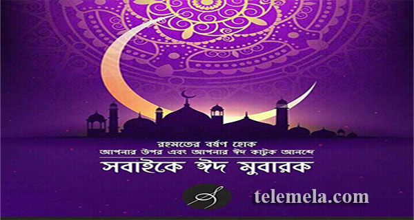eid mubarak sms for husband and wife