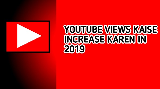 how to increase YouTube views in hindi 2019