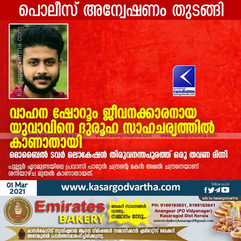Vehicle showroom employee goes missing under mysterious circumstances; Police have launched an investigation; The mobile tower location flashed once in Thiruvananthapuram