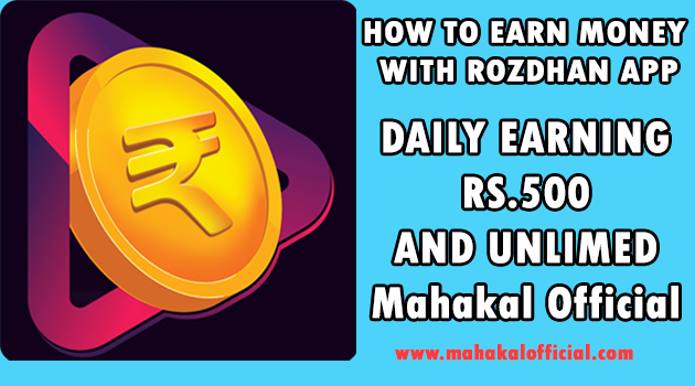 How to earn money with Rozdhan app earning Unlimited Daily RS.500