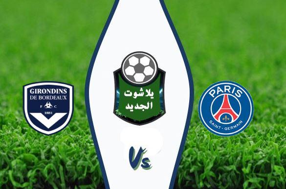 نتيجة مباراة باريس سان جيرمان وبوردو اليوم الأحد 23-02-2020 في الدوري الفرنسي