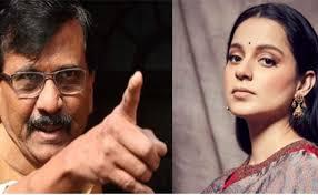 संजय राउत ने कंगना रनौत को  धमकी दी, Sanjay Raut threatened Kangana Ranaut.