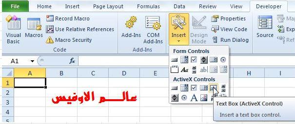 اكسل : شرح جميع ادوات  Excel VBA: Active X contorle