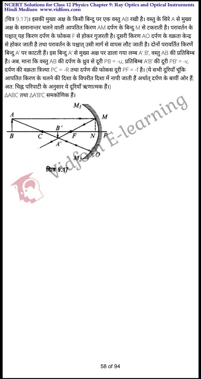 class 12 physics chapter 9 light hindi medium 58