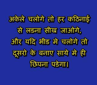गोल्डन थॉट्स ऑफ़ लाइफ इन हिंदी  with moral