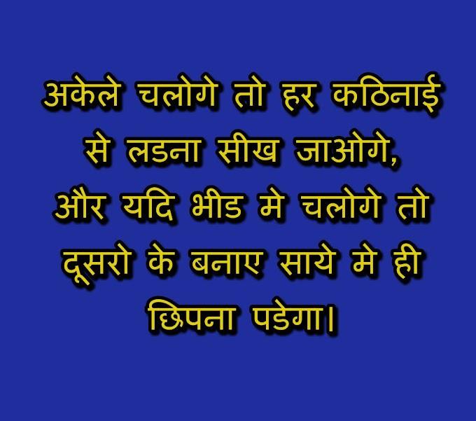 गोल्डन थॉट्स ऑफ़ लाइफ इन हिंदी स्टेटस Attitude Quotes / Golden Thoughts Of Life In Hindi