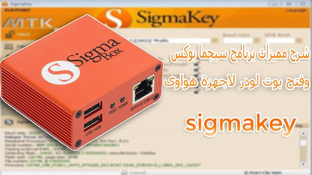 شرح مميزات برنامج sigma box اخر اصدار وطريقية فتح البوت لودر لجميع اجهزة هواوى