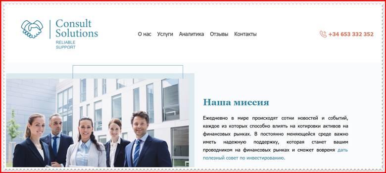 Мошеннический сайт consulutions.net – Отзывы, развод, платит или лохотрон? Мошенники