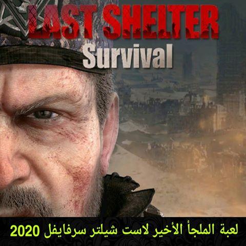تحميل لاست شيلتر سرفايفل 2020 Last Shelter Survival لعبة أستراتيجية للاندرويد والايفون