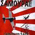 Σαμπούρο Σακάι, ΣΑΜΟΥΡΑΪ, Εκδόσεις Eurobooks Αθήνα 2016