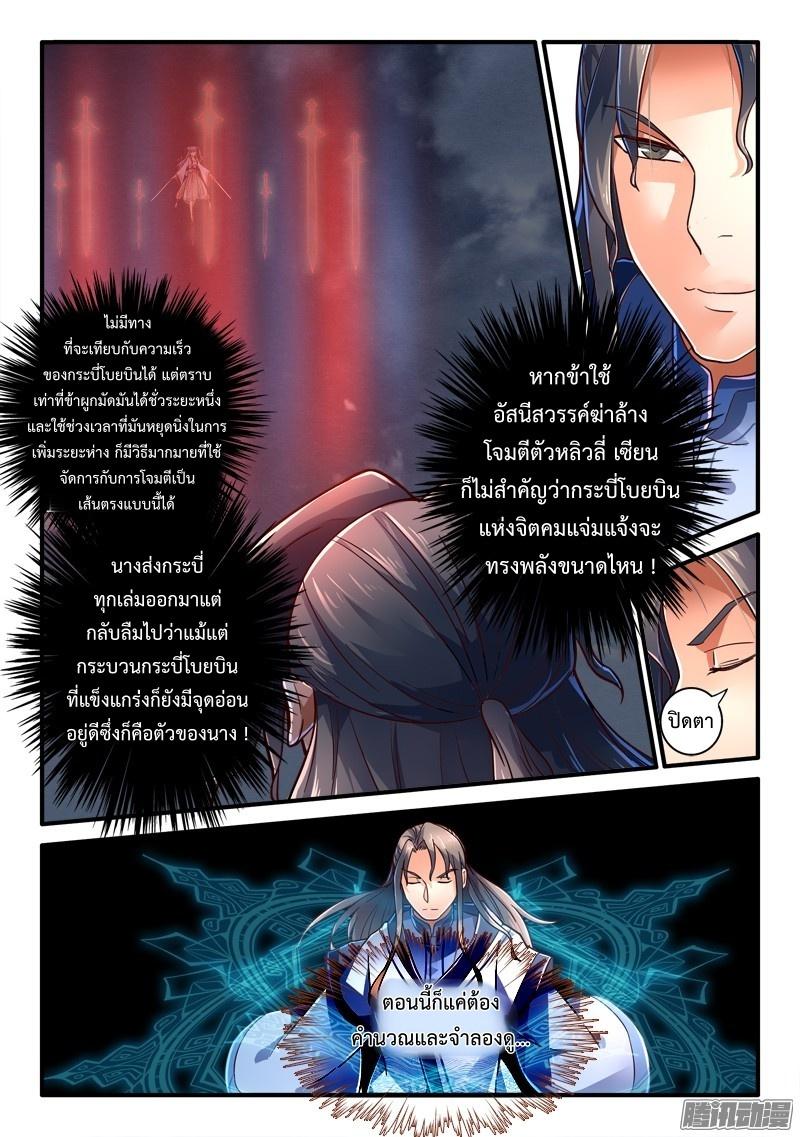 อ่านการ์ตูน Spirit Blade Mountain 229 ภาพที่ 5