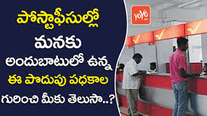 Indian Post office Savings Scheme, Time Deposit (TD) or Fixed Deposit (FD) Schemes Interest rate, income tax benefits /2019/10/Indian-Post-office-Savings-Scheme-Time-Deposit-TD-or-Fixed-Deposit-Schemes-Interest-rate-income-tax-benefits.html