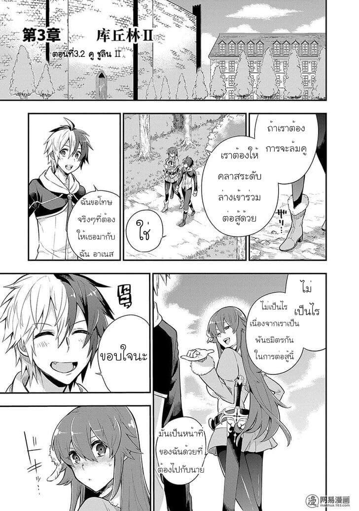 อ่านการ์ตูน Eiyuu Kyoushitsu (Reboot) ตอนที่ 3.2 หน้าที่ 6