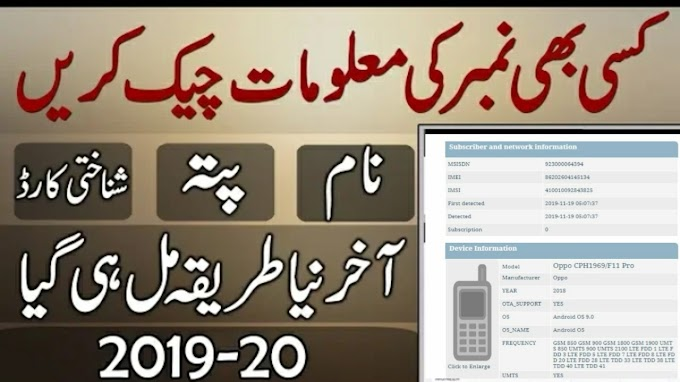 How to check sim owner name by mobile number Online