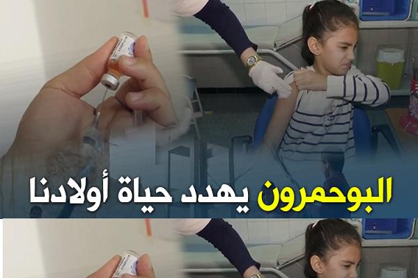 """مديرية الصحة تدعوا الأولياء لتلقيح أطفالهم  وتكشف عن حقيقة """"البرحمرون"""" في الشلف"""