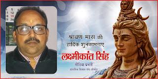 प्राथमिक शिक्षक संघ के मीडिया प्रभारी लक्ष्मीकांत सिंह की तरफ से श्रावण मास की हार्दिक शुभकामनाएं