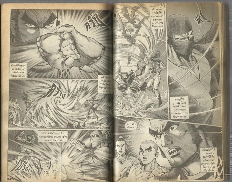 Demi Gods & Semi Devils - หน้า 68