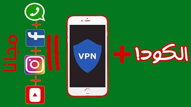 انترنت مجاني عبر هذا التطبيق الصيني الخطير + كود خطير سوف يمكنك من تشغيل الانترنت المجاني  2020
