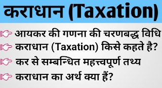 कराधान (Taxation) किसे कहते है | कराधान का अर्थ क्या हैं - karaadhaan (taxation) kise kahate hai | karaadhaan ka arth kya hain