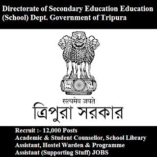 Tripura Education Department, Education Department, Education Department Admit Card, Tripura Education Department Admit Card, Admit Card, tripura education department logo