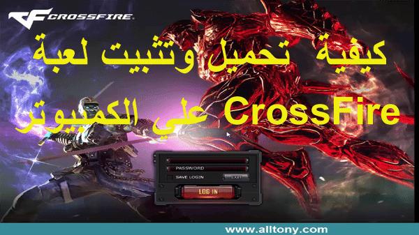 كيفية  تحميل وتثبيت لعبة CrossFire علي الكمبيوتر 2019