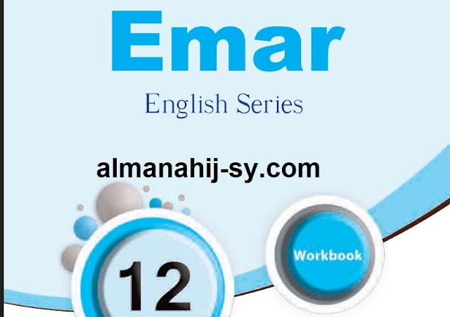 كتاب الأنشطة في اللغة الانجليزية Emar للصف الثالث الثانوي 2022