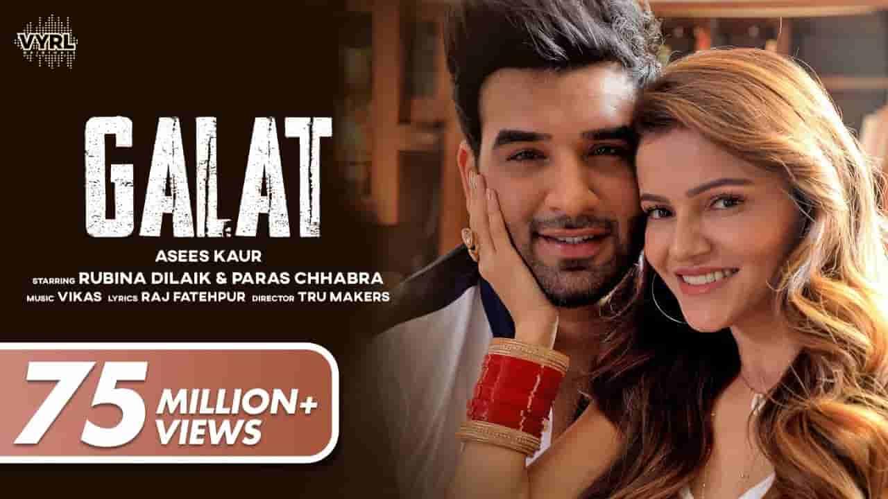 Galat lyrics Asees Kaur Punjabi Song