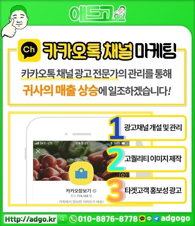 동대문홈페이지광고