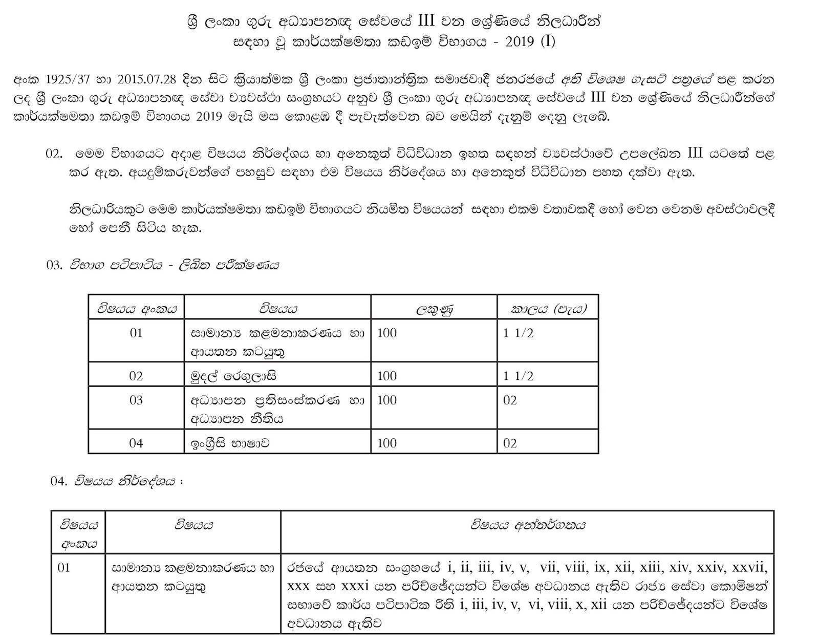 Sri Lanka Teacher Educators'Service Bar Examination