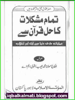 Quran Se Ilaj Urdu Book PDF