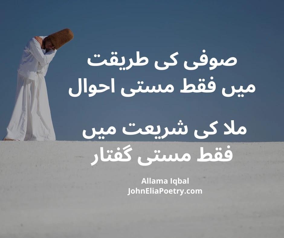 صوفی کی طریقت میں فقط مستی احوال